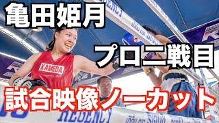 試合映像亀田三兄弟の妹亀田姫月プロ二戦目!