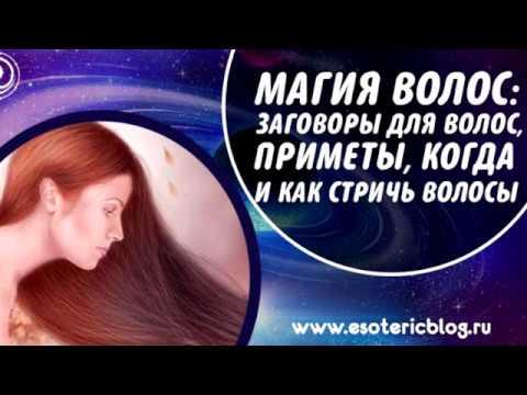 Заговоры для волос, приметы, когда и как стричь волосы.МАГИЯ ВОЛОС