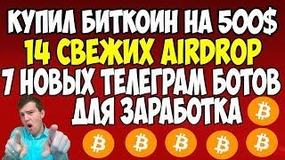 Купил биткоин на 38 000 рублей, подборка 14 Airdrop криптовалют и 7 телеграм ботов для заработка