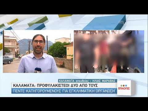 Δύο προφυλακίσεις για την εγκληματική οργάνωση στην Καλαμάτα | 31/05/2020 | ΕΡΤ