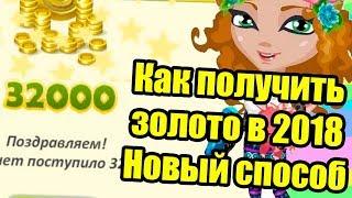 Аватария  Фишка  Как получить золото в 2018 году