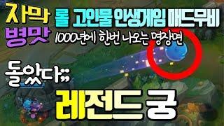[롤] 돌았다;;; 미친 레전드 궁 이걸???ㄷㄷㄷ / 롤 고인물 인생게임 매드무비 #2