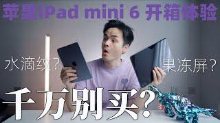 蘋果新品爆重大缺陷?水滴紋?果凍屏?蘋果iPad mini 6開箱體驗!真實體驗能不能買?iPad mini 6 Hands on & Review!
