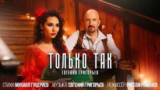 Евгений Григорьев - Только так (Премьера клипа, 2018)