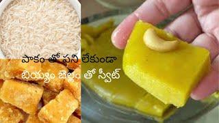 Rice Halwaపాకం అవసరంలేని బియ్యము బెల్లము తో నోట్లో ఇట్టే కరిగిపోయే స్వీట్Tasty rice halwa sweet