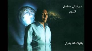 علي الحجار | يالولا دقة ايديكي - من أغاني مسلسل النديم تحميل MP3