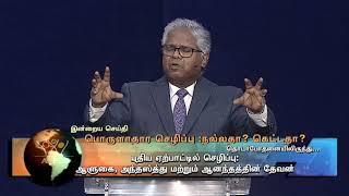 Nambikkai TV - 09 OCT 17 (Tamil)