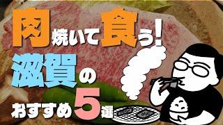 【特別編】滋賀で肉焼いて食う!タックル天野が選ぶおすすめ5店
