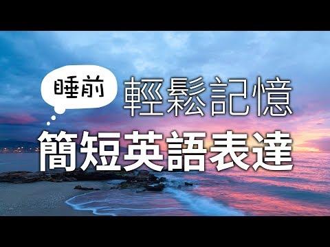 睡前輕鬆記憶簡短英語表達 - Learn Basic English Before You Sleep