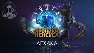 Хроники Нексуса - Дехака (История персонажа)