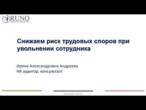 Снижение рисков трудовых споров при увольнении сотрудника I Андреева И.А.