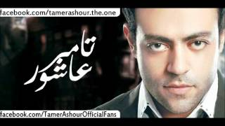 تحميل اغاني Tamer Ashour Ya3iny _ ياعينى MP3