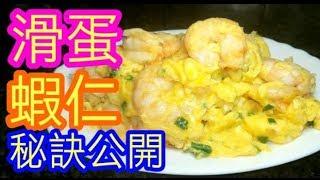 滑蛋蝦仁Shrimp秘笈公開eggs fried(Secret) (希望大家多啲同我分享比朋友)(想睇多啲記得訂閱呀)