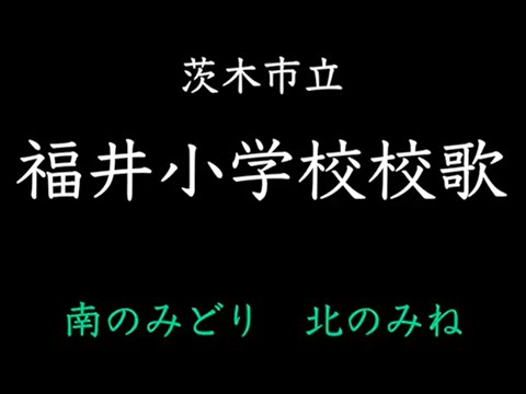 茨木市立福井小学校 校歌