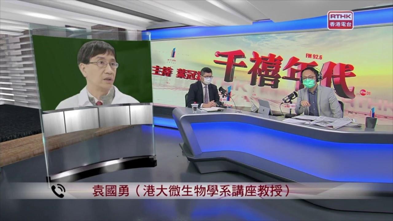 港大袁國勇教授| 香港電台第一台| 千禧年代 (30.3.2020)