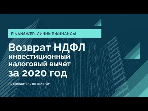 Возврат НДФЛ 2020 инвестиционные налоговые вычеты