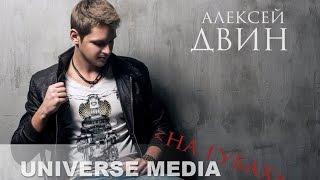 Алексей Двин  - На губах