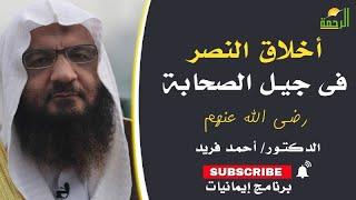 أخلاق النصر فى جيل الصحابة رضوان الله عليهم برنامج إيمانيات مع فضيلة الدكتور أحمد فريد