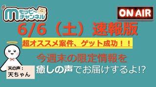 【速報】今週のおすすめベスト5!!この週末ポイントUP!!見逃せない!!