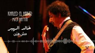 تحميل اغاني Khaled El Haber - Mesh Hayin [Official Audio] -/خالد الهبر - مش هيّن MP3