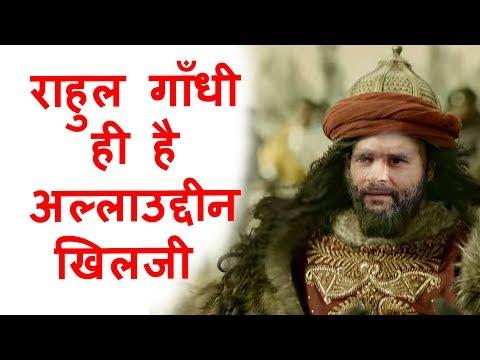राहुल गाँधी ही है अल्लाहुद्दीन खिलजी
