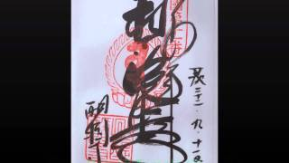 JapaneseTempleSealsGoShuinご朱印-Part1
