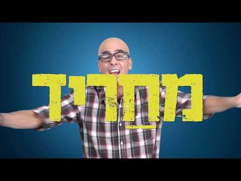 אבי זלוטוב - לחיות בישראל זה מ ח ר י ד