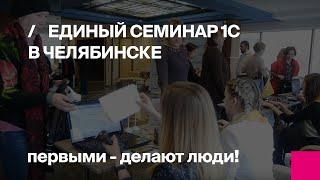 Единый Семинар 1С, Первый БИТ Челябинск, 14 октября