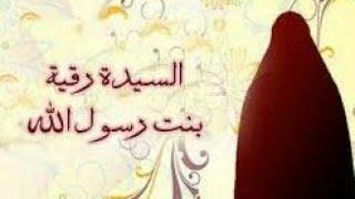 Gambar cover Mengenal Ruqayyah Putri Rasulullah