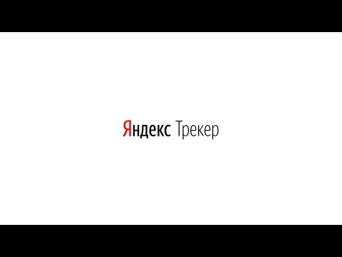Видеообзор Яндекс.Трекер