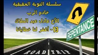 تحميل اغاني سلسلة التوبة الحقيقة - 13 - أغفر لنا خطايانا - خمسة أنواع من الغفران - الأخ عادل عبد الملاك MP3