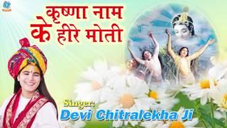 Krishna Naam Ke Hire Moti  Devi Chitralekha ji Krishna Bhajan
