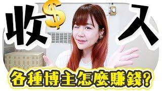 【自媒體怎麼賺錢?】收入高嗎?各種平台各種博主怎麼賺錢?【Utatv】