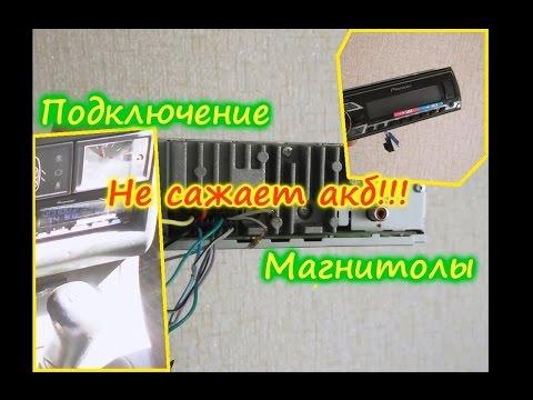 как правильно подключить в автомобиле магнитолу пионер mvh-180ub