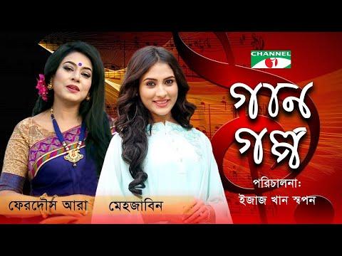 Gaan Golpo | Eid Special Program | Ferdous Ara | Mehazabien Chowdhury | Channel i TV