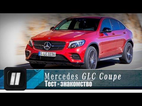 Mercedes Benz  Glc Class Coupe Купе класса J - тест-драйв 4