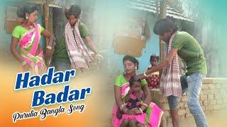 Purulia Song 2018 | Hadar Badar |  Singer - Lakhan & Khoma | Bengali / Bangla Video Comedy Song