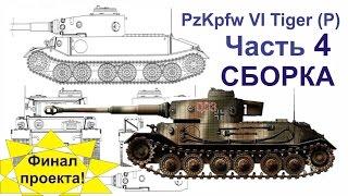 Танк из картона. PzKpfw VI Tiger (P) (Часть - 4 Сборка) Tank of cardboard.