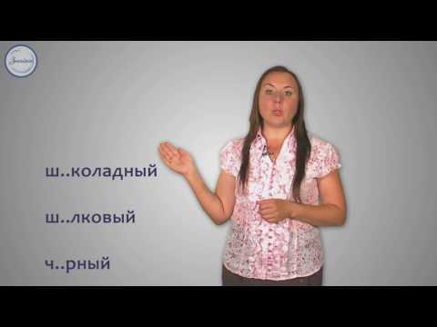 Буквы О-Е после шипящих в окончаниях прилагательных