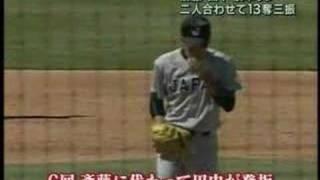 2006 日本高校選抜最終戦 斎藤・田中投手リレー