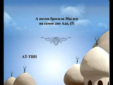 Сура Смоковница <br>(ат-Тин) - шейх / Саад Аль-Гомеди -