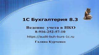 Бухгалтерский учет в некоммерческой организации в 1С Бухгалтерия 8.3