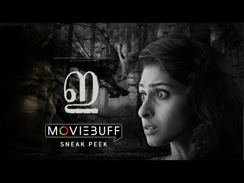 E - The Movie Sneak Peek