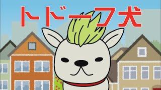 トドーフ犬【アミンチュソング】