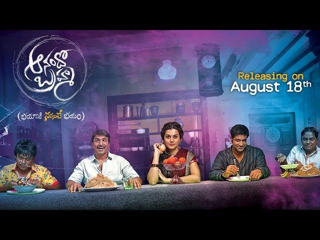 Anando Brahma Theatrical Trailer HD   Taapsee   Srinivas   Vennela Kishore