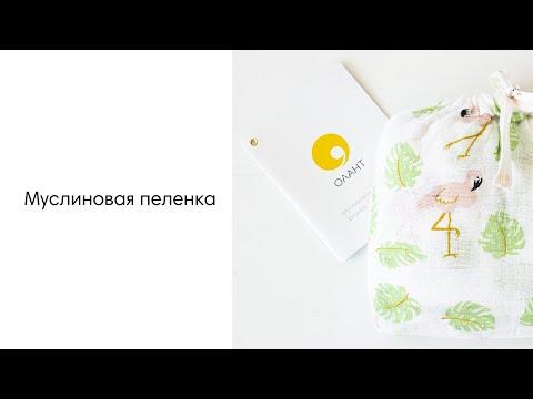 """Олант Пеленка муслиновая 120х120 см """"Синички"""""""
