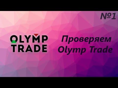 Отзывы об олимп трейд бинарные опционы