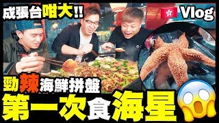 【Vlog】第一次食海星😱成張台咁大嘅勁辣🌶海鮮拼盤 w/ 阿Sing, EG