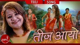 """तीज आयो"" Teej Aayo - Sindhu Malla | Usha Khadgi | New"