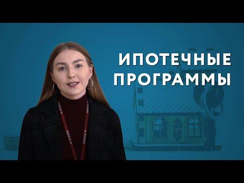 Ипотечные программы Казахстана в 2019 году